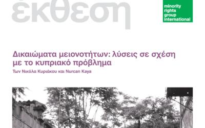 Δικαιώματα μειονοτήτων: λύσεις σε σχέση με το κυπριακό πρόβλημα