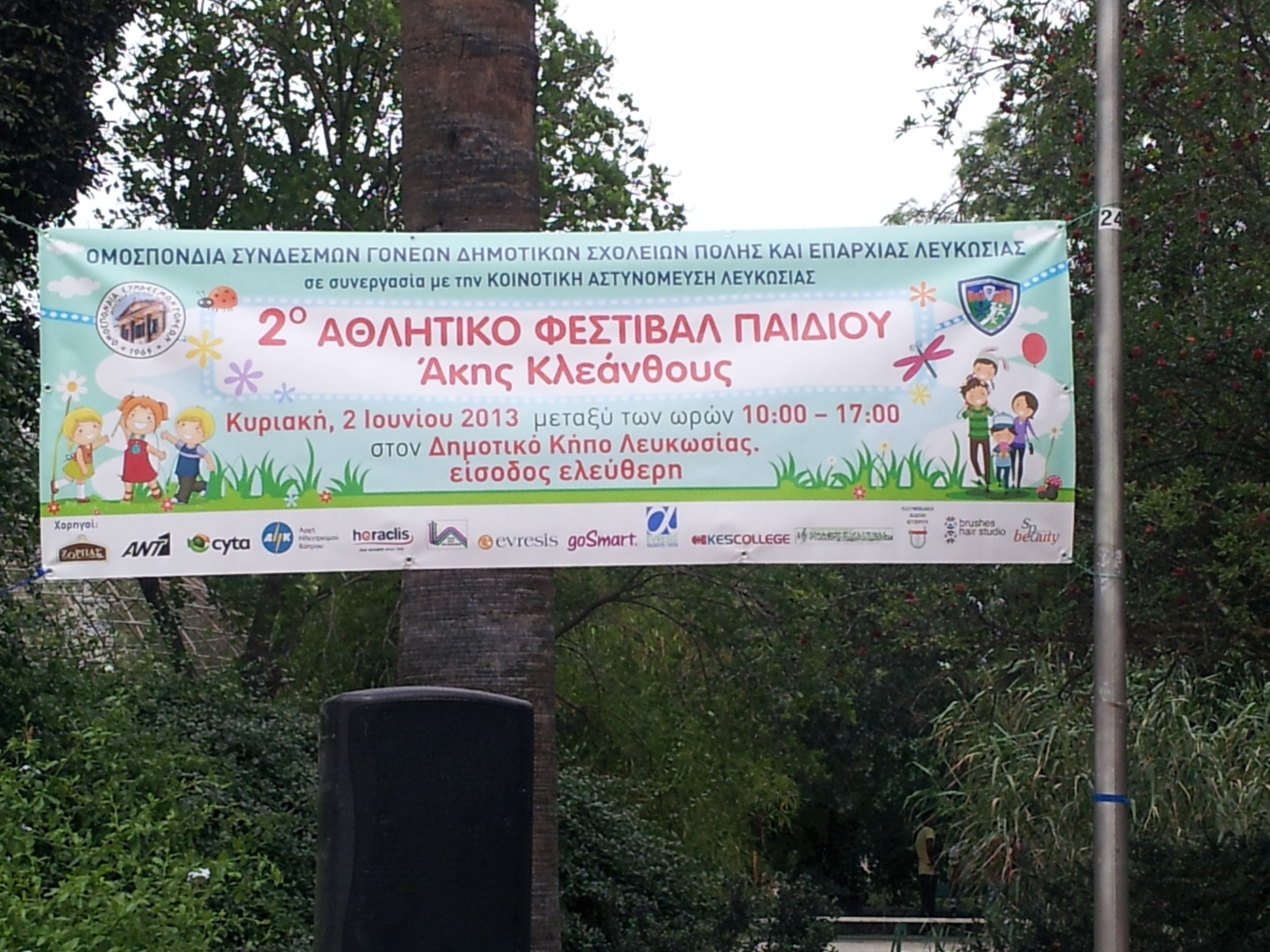 Reporting an incident of discrimination and exclusion of migrants from an open and public green park in Nicosia