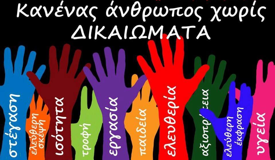 Ο ΟΗΕ αξιολογεί την κατάσταση των ανθρωπίνων δικαιωμάτων στην Κυπριακή Δημοκρατία
