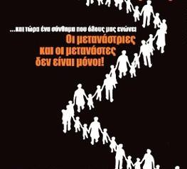 Migrants_Are_Not_Alone