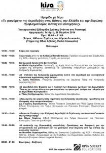 2014.03.21_Agenda_Seminar