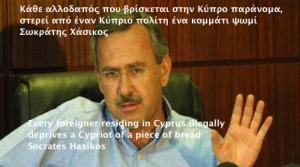 Socrates_Xasikos_Statements