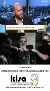 ELAM_Golden_Dawn_Equal_Treatment_Greek