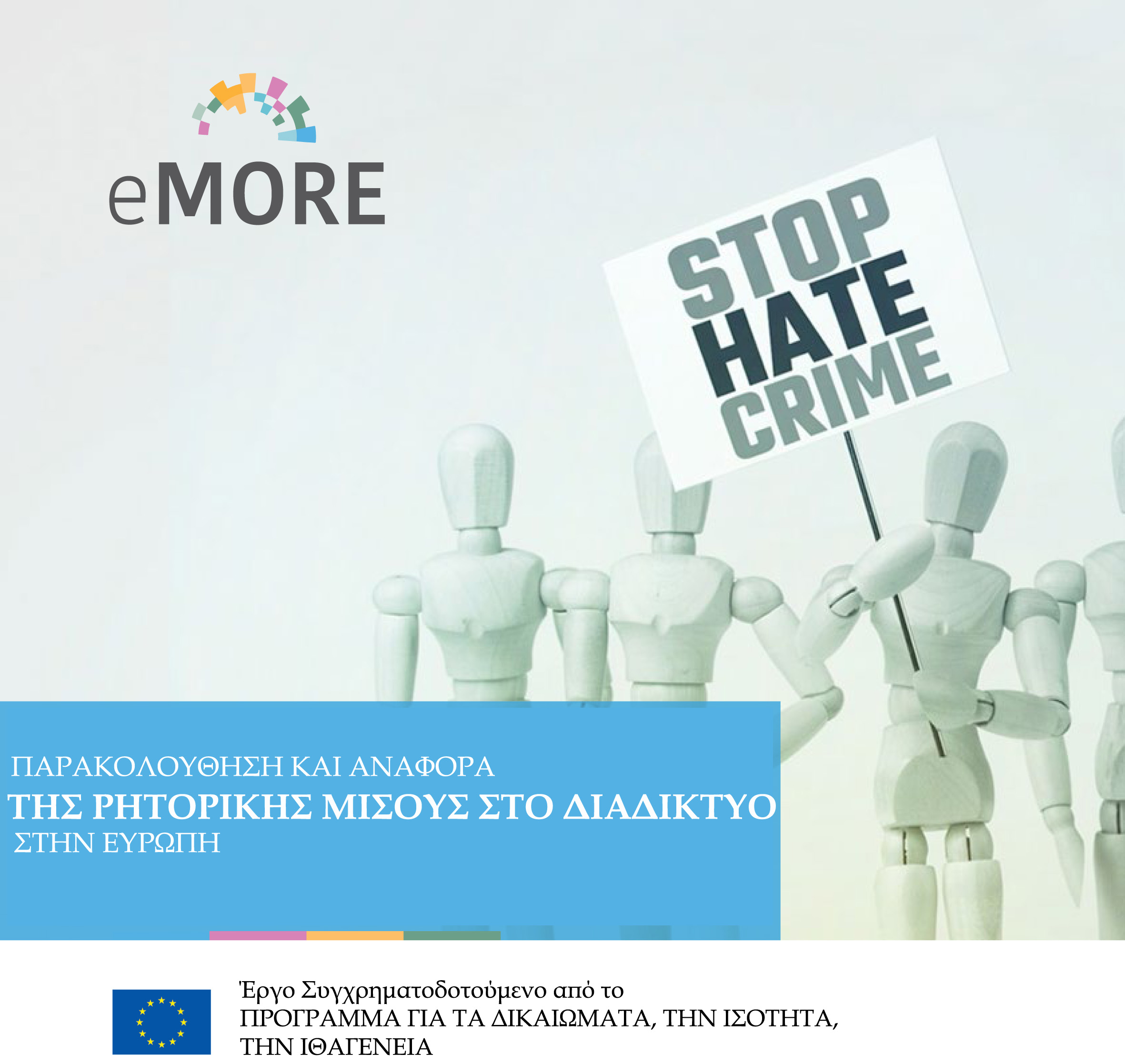 Emore_Leaflet_web-1
