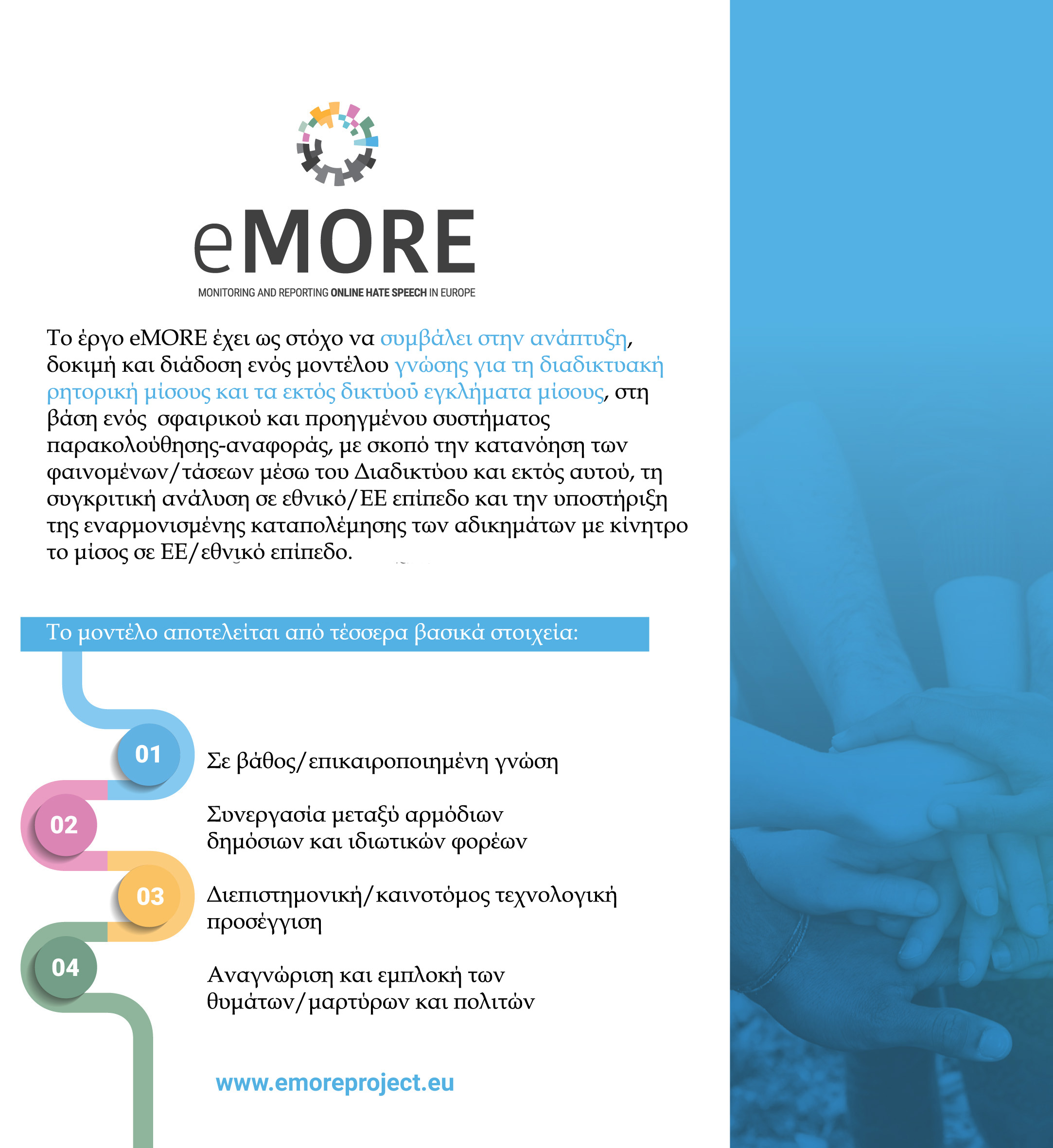 Emore_Leaflet_web-2 copy
