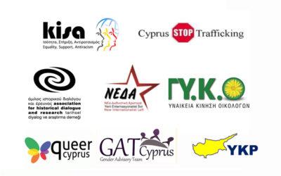 """""""Ένα κερί για τα ανθρώπινα δικαιώματα"""" – αλληλεγγύη στις Πορείες Γυναικών"""