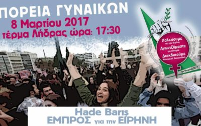 8 March 2017: Equality for migrant and refugee women, equality for all women