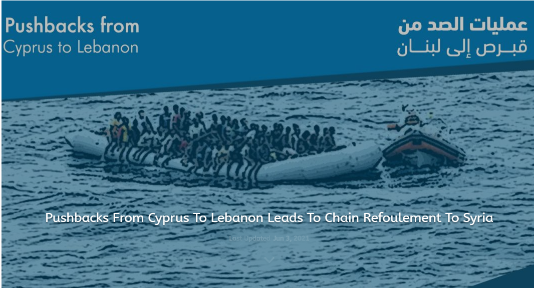 Οι επαναπροωθήσεις από την Κύπρο στο Λίβανο οδηγούν σε αλυσιδωτή επαναπροώθηση στη Συρία